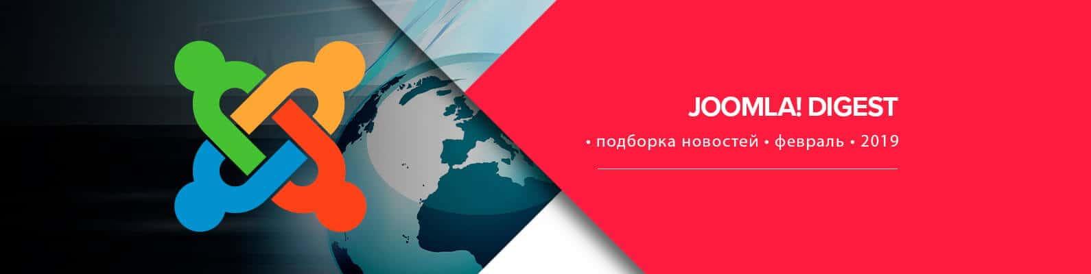 Дайджест Joomla за февраль 2019